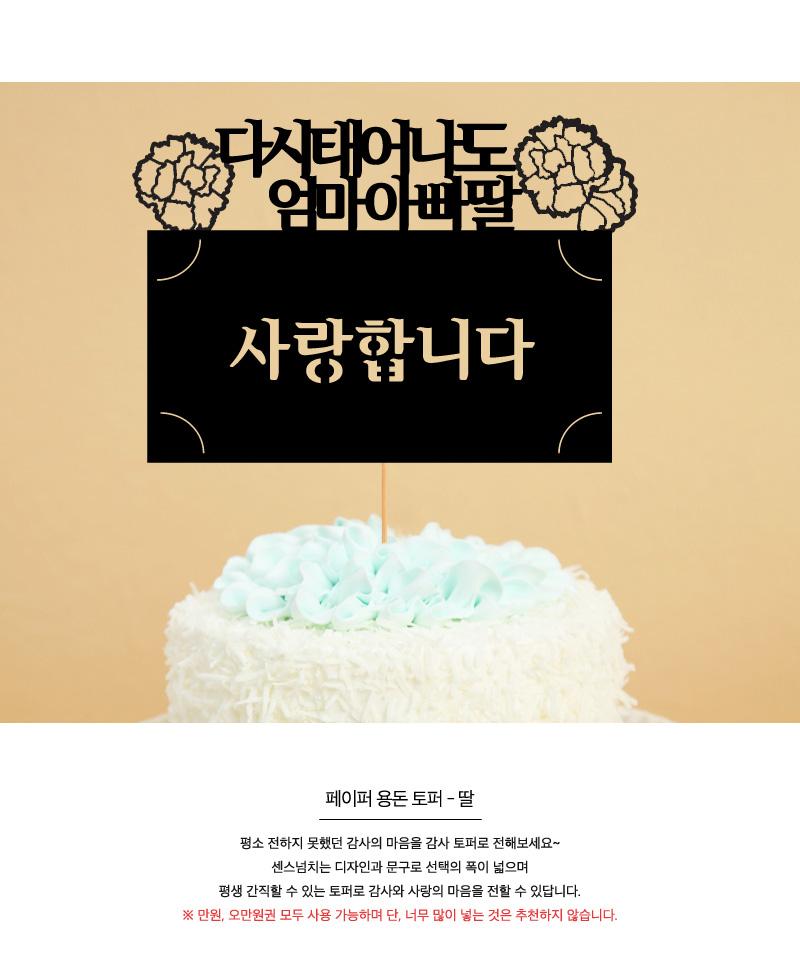 페이퍼 용돈 토퍼 - 딸 - 파티해, 2,975원, 파티용품, 커플/고백/결혼 세트