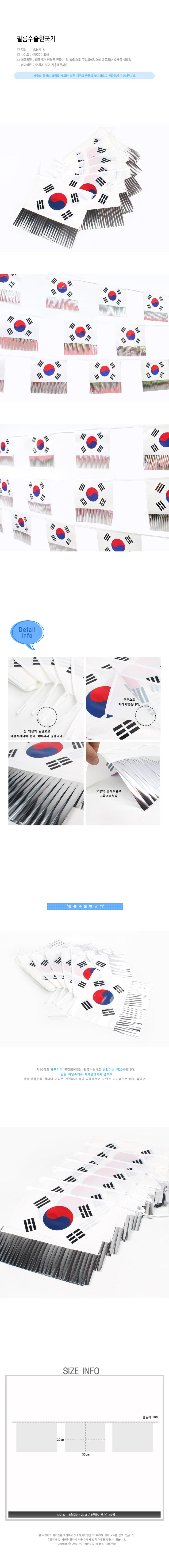 필름수술한국기-20M - 파티해, 18,000원, 파티용품, 가랜드/배너/현수막